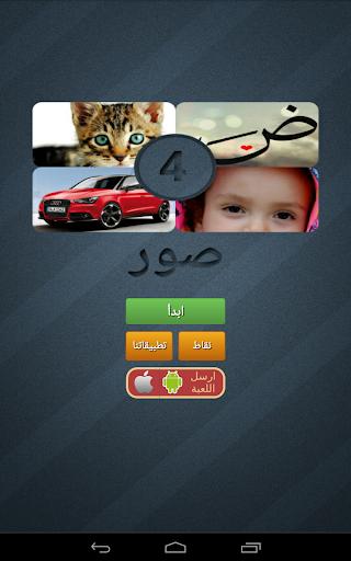 اربع-صور-كلمة-واحدة for android screenshot