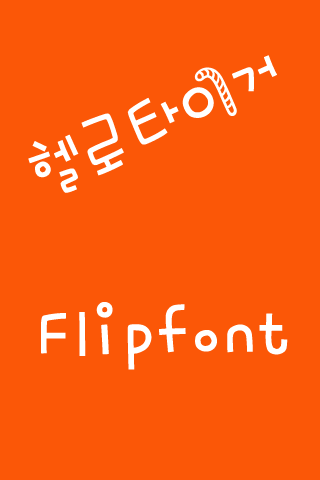 M_헬로타이거 한국어 FlipFont