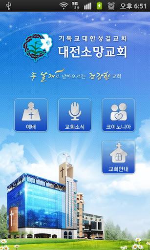 대전소망성결교회
