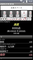 Screenshot of Japanese Mahjong Calculator