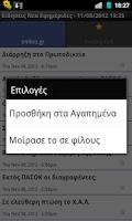 Screenshot of Ειδησεις Νεα Εφημεριδες