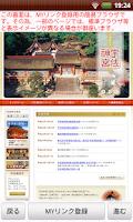 Screenshot of 神社が好き