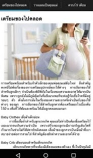 PregnantThai - screenshot