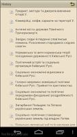 Screenshot of Шпаргалка по Истории Украины