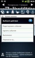 Screenshot of Ежедневник (демо)