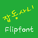 LogJabdongsani Korean FlipFont icon
