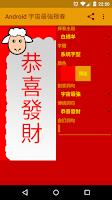 Screenshot of 宇宙最強揮春