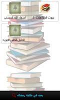 Screenshot of مكتبة رمضان الإسلامية