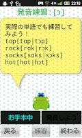 Screenshot of 発音トレーナー