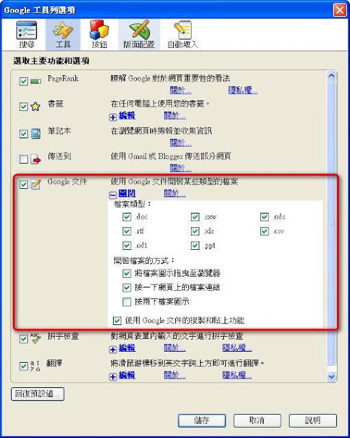 Google Toolbar 5 04