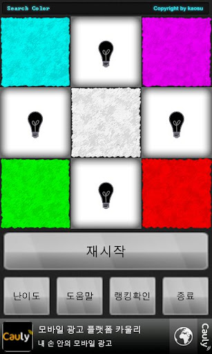 Search Color