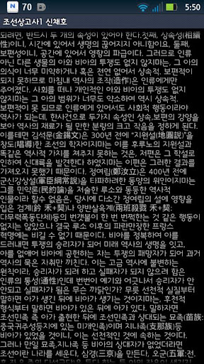 조선상고사6