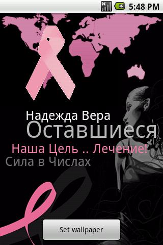 Russian - Breast Cancer App