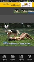 Screenshot of 꾸꾸방송합성-인간극장 짝 자막 뉴스 등 각종 방송 합성