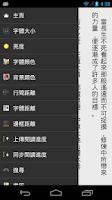 Screenshot of GobyReader | 高比小說 中文直讀