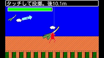Screenshot of ロンギネス