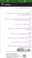 Screenshot of أسماء الله الحسنى ومعانيها
