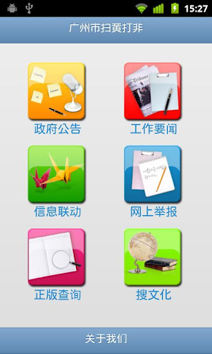 广州文化市场服务平台