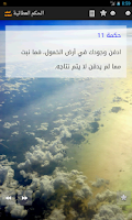 Screenshot of الحكم العطائية
