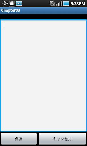 10日でおぼえる Androidアプリ開発入門教室 3章