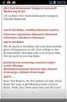 Screenshot of Sai Baba Aarti with Audio