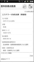 Screenshot of 医科診療点数表