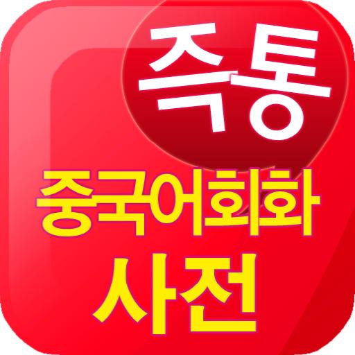 AE 즉통 중국어회화 사전 教育 App LOGO-APP試玩
