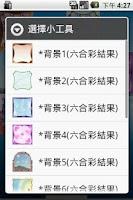 Screenshot of (六款)六合彩結果