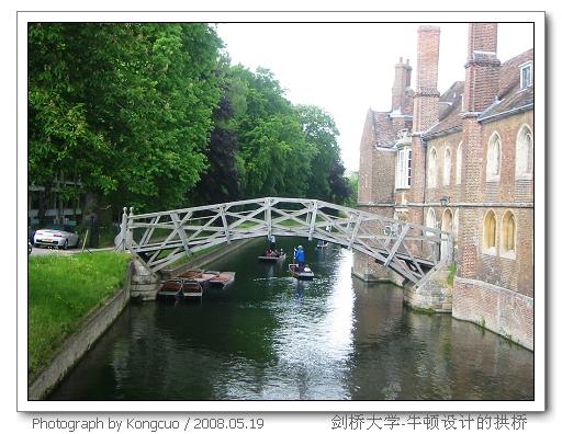剑桥-牛顿-拱桥
