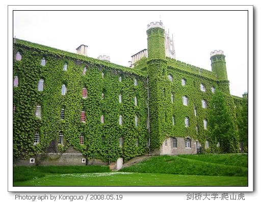 剑桥大学-绿色衣装
