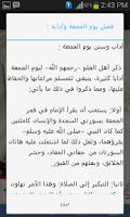 Screenshot of معايدات الجمعه - Friday Cards