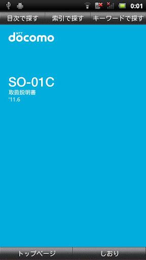 SO-01C 取扱説明書