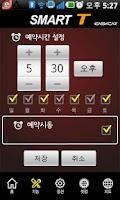 Screenshot of 이지카 Smart T (원거리 차량제어)