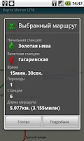 Screenshot of Novosibirsk (Metro 24)