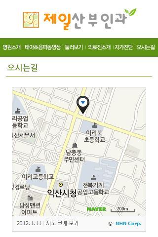 【免費醫療App】제일산부인과 모바일웹-APP點子