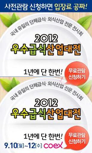 코엑스 무료관람