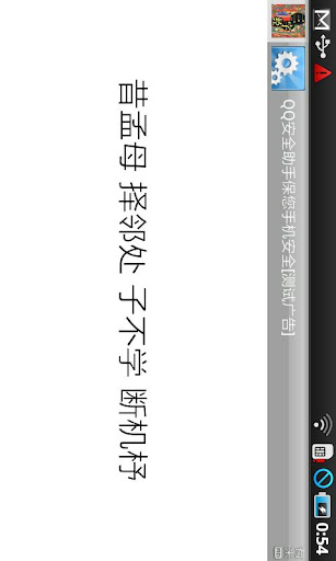 玩書籍App 幼儿三字经免費 APP試玩