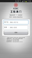 Screenshot of ICBC Mobile Securities