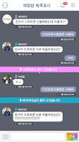 Screenshot of Bridge Chat (Live Chat)