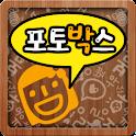 포토박스 icon