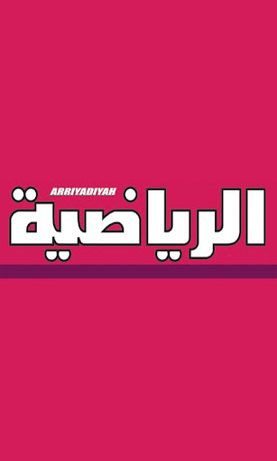 Arriyadiyah Mobile