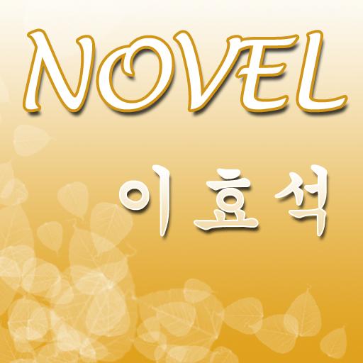 이효석 소설집 書籍 LOGO-阿達玩APP