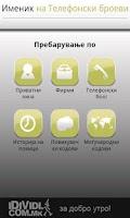 Screenshot of Телефонски именик