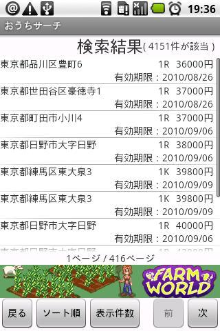 免費新聞App|おうちサーチ|阿達玩APP