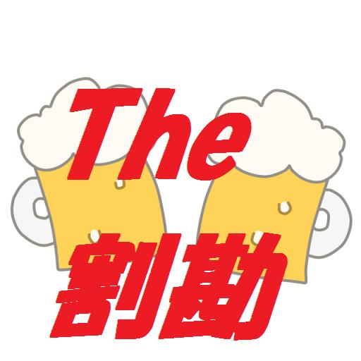 The割勘 LOGO-APP點子