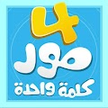 Game 4 Pictures 1 Word [Arabic] apk for kindle fire