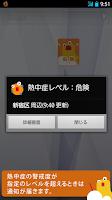 Screenshot of 熱中症アラート - お天気ナビゲータ