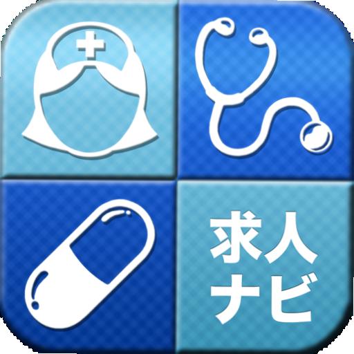 医療求人ナビ 醫療 App LOGO-硬是要APP