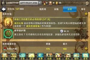 Screenshot of Emross War 简体中文