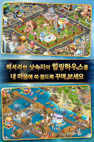Screenshot of 상속자길들이기 for Kakao